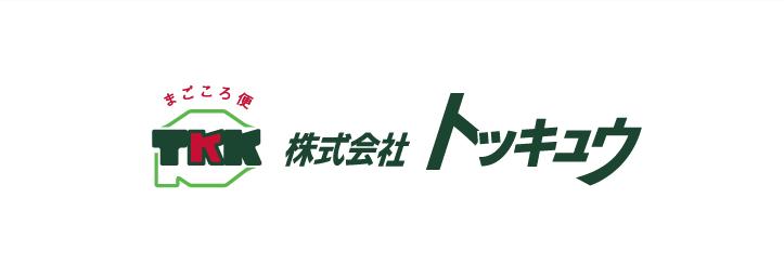 株式会社トッキュウ・ロジ
