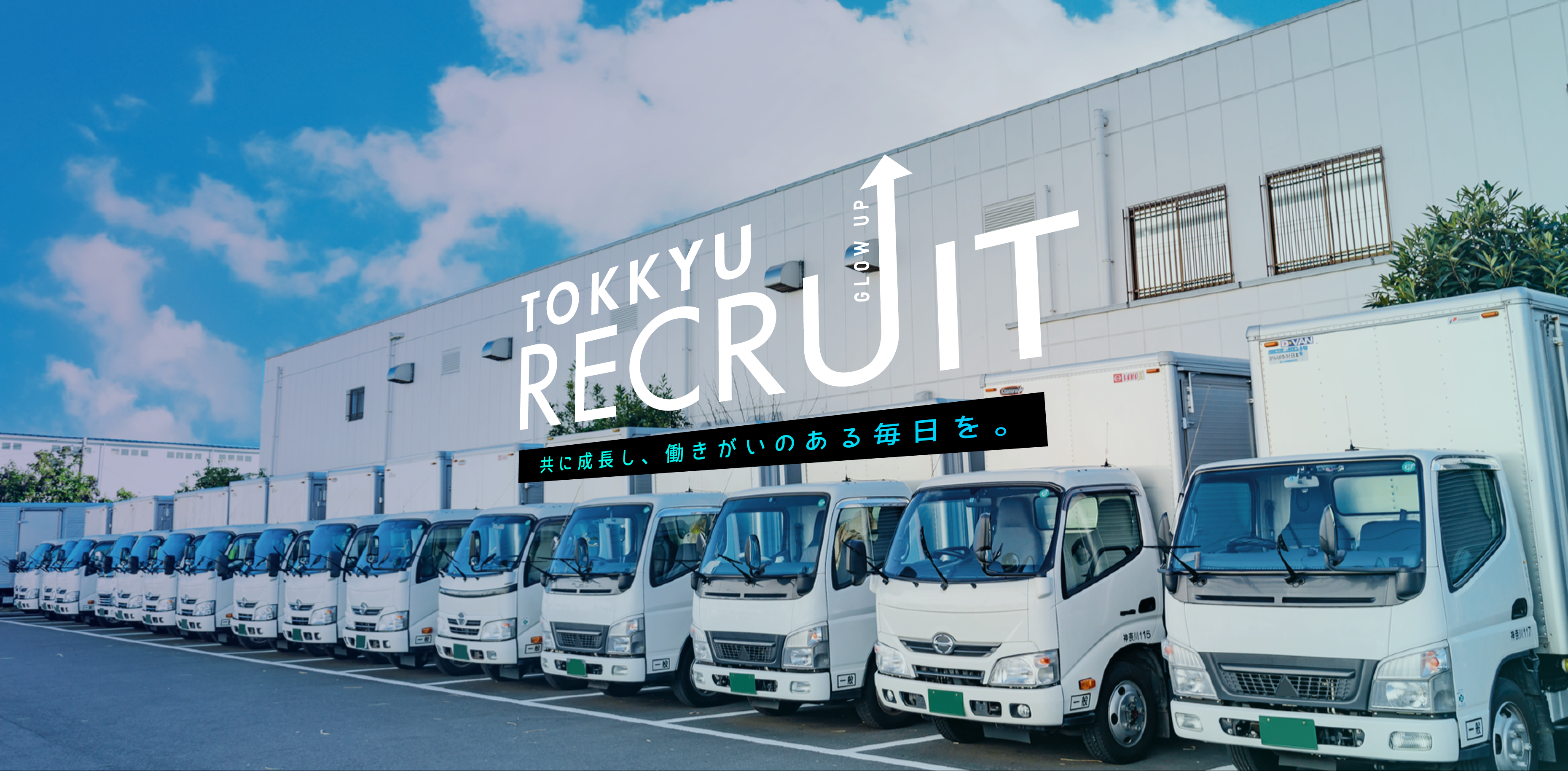 TOKKYU RECRUIT
